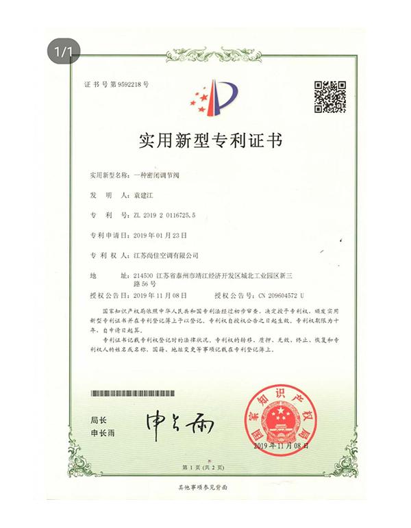 实用新型专利 专利号:ZL 2019 2 0116725.5