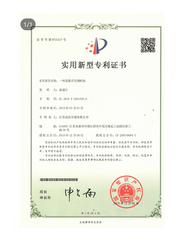 实用新型专利 专利号:ZL 2019 2 0261545.6