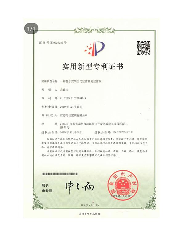 实用新型专利 专利号:ZL 2019 2 0237540.X