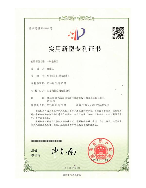 实用新型专利 专利号:ZL 2019 2 0237523.6