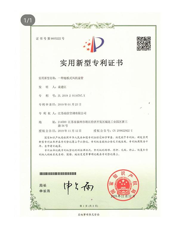 实用新型专利 专利号:ZL 2019 2 0116797.X