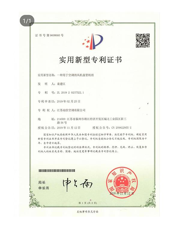 实用新型专利 专利号:ZL 2019 2 0237522.1